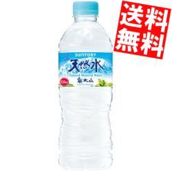 クーポン配布中   サントリー天然水奥大山(おくだいせん)550mlペットボトル48本(24本×2ケース) 南アルプスの天然水の
