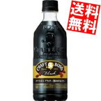 【送料無料】サントリーBOSSボス クラフトボス ブラック500mlペットボトル 48本(24本×2ケース)(無糖コーヒー) ※北海道800円・東北400円の別途送料加算