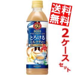 【送料無料】サントリーボスBOSSとろけるミルクティー500mlペットボトル 48本(24本×2ケース)※北海道800円・東北400円の別途送料加算