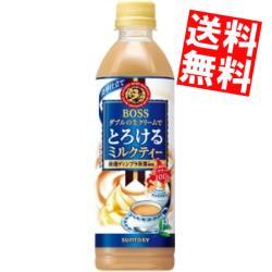 【送料無料】サントリーボスBOSSとろけるミルクティー500mlペットボトル 24本入※北海道800円・東北400円の別途送料加算