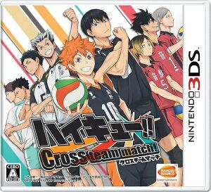 3DS ハイキュー!! Cross team match!