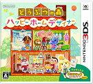 3DSどうぶつの森ハッピーホームデザイナー【初回生産限定】amiiboカード1枚同梱