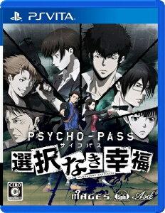 PS Vita PSYCHO-PASS サイコパス 選択なき幸福
