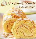 ザ・ロールケーキ-Rich ALMOND-
