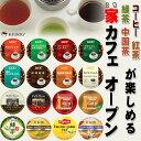 ■ ポイント10倍 ■【在庫あり】キューリグコーヒーメーカー専用 ブリュースター Kカップ(12...