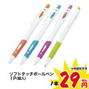 お値打タオル 販促品満載のat-homeで買える「ソフトタッチボールペン1P(袋入事務用品 オフィス 粗品 ギフト 販促 ノベルティ 景品 配布 アンケート カラー」の画像です。価格は28円になります。