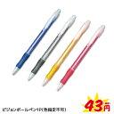 お値打タオル 販促品満載のat-homeで買える「ピジョンボールペン1P(のし袋同送事務用品 オフィス 粗品 ギフト 販促 ノベルティ 景品 配布 アンケート カラー」の画像です。価格は46円になります。