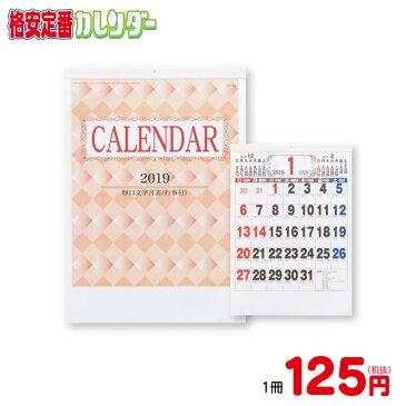 【1冊から注文OK】シンプル文字月表カレンダー2019年 壁掛けカレンダー 年末年始 新年 名入れ 御挨拶 景品 イベント 集客 企画 営業 人気 効果 ノベルティ 販促品 販促物 1個から 1個単位 小ロット