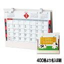 【名入れ専用400冊〜】2021年度 卓上♪干支カレンダー(...