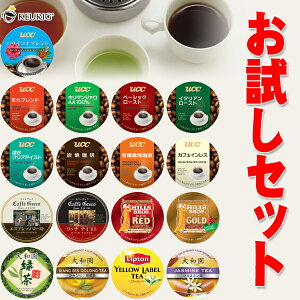 【在庫あり】17種の味が試せる!キューリグコーヒーメーカー専用 ブリュースター Kカップ トライアルセット(17個入)★1/25 10:00〜1/28 9:59までポイント10倍♪【P25Jan15】