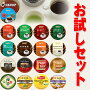 【在庫あり】17種の味が試せる!キューリグコーヒーメーカー専用ブリュースターKカップトライアルセット(17個入)★2015年1月4日AM9:59までポイント10倍♪