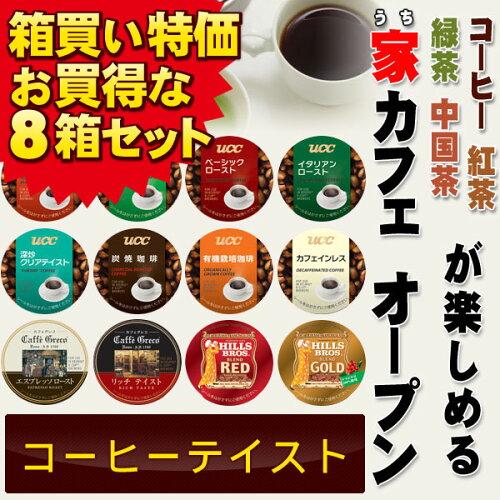 キューリグコーヒーメーカー専用 ブリュースター Kカッ...