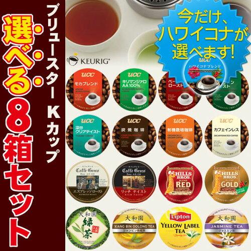 キューリグコーヒーメーカー専用 ブリュースター Kカップ(8箱×1...