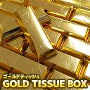 ☆高レビュー商品☆ゴールドティッシュ30W 日本製ジョーク ...