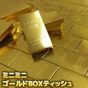【1個から注文OK】ミニミニゴールドBOXティッシュゴールド...