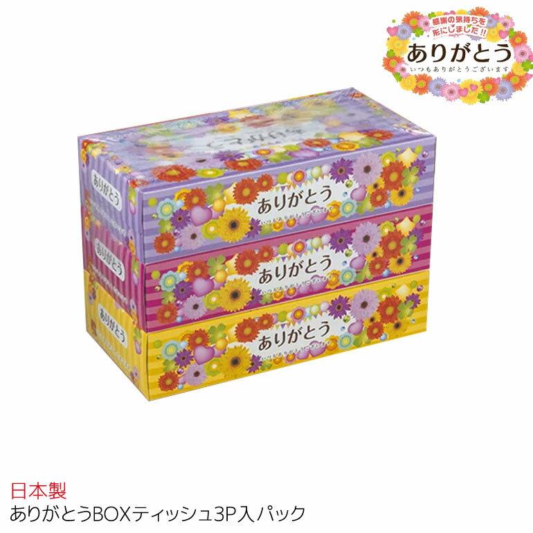 もらって嬉しい販促品♪日本製ありがとうBOXティッシュ3P入パック販促 ノベルティ 粗品 イベント ギフト 紙 あいさつ 業務用 ボックス 花 セット