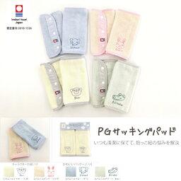 PGサッキングパッド(2枚セット)くま ベア うさぎ ぞう わに 国産 日本製 オリム ori 綿 コットン アトピー 赤ちゃん 出産祝 誕生日 夏 さらさら あせも 抱っこひも