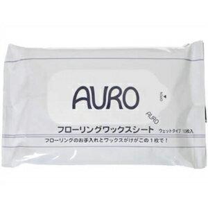 【送料無料】AURO フローリングワックスシート 10枚×2ケ入り×30個セット フローリング用拭き掃除クリーナー まとめ買い特価 ( 4571169380020 )