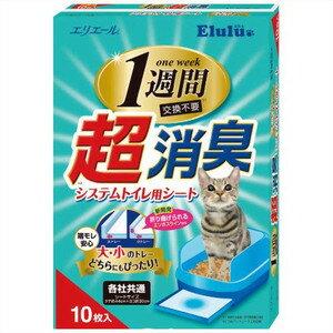 【送料無料】エルル 超消臭システムトイレ用シート 10枚入り×32点セット ( 計320枚 ) まとめ買い特価! ( 4902011708028 )
