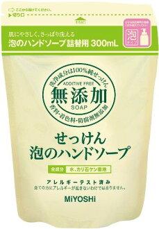 三好添加劑免費泡沫身上肥皂手肥皂包裝筆芯 300 毫升 x 10 件套 (手工皂) 一起買便宜貨! () 4904551100614