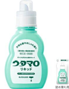 ウタマロ リキッド(400mL)手肌と生地にやさしく手洗いしやすい液体洗剤(衣類部分洗い用) 生...