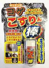 アスト キッチンのコゲ こすりん棒 1個(約2.1×2.1×5cm)キッチンの汚れを強力に落と…
