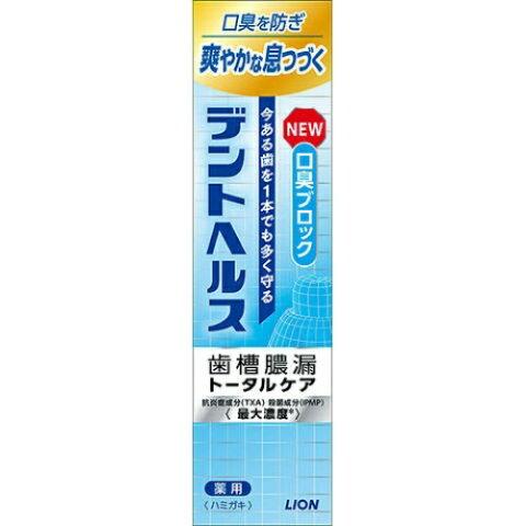 【送料込・まとめ買い×200個セット】ライオン デントヘルス 薬用ハミガキ 口臭ブロック 28g