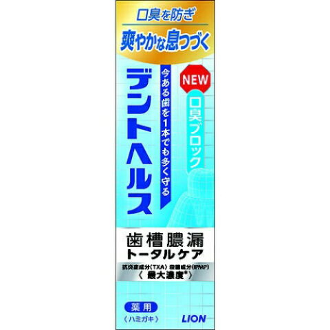 【送料込・まとめ買い×60個セット】ライオン デントヘルス 薬用ハミガキ 口臭ブロック 85g