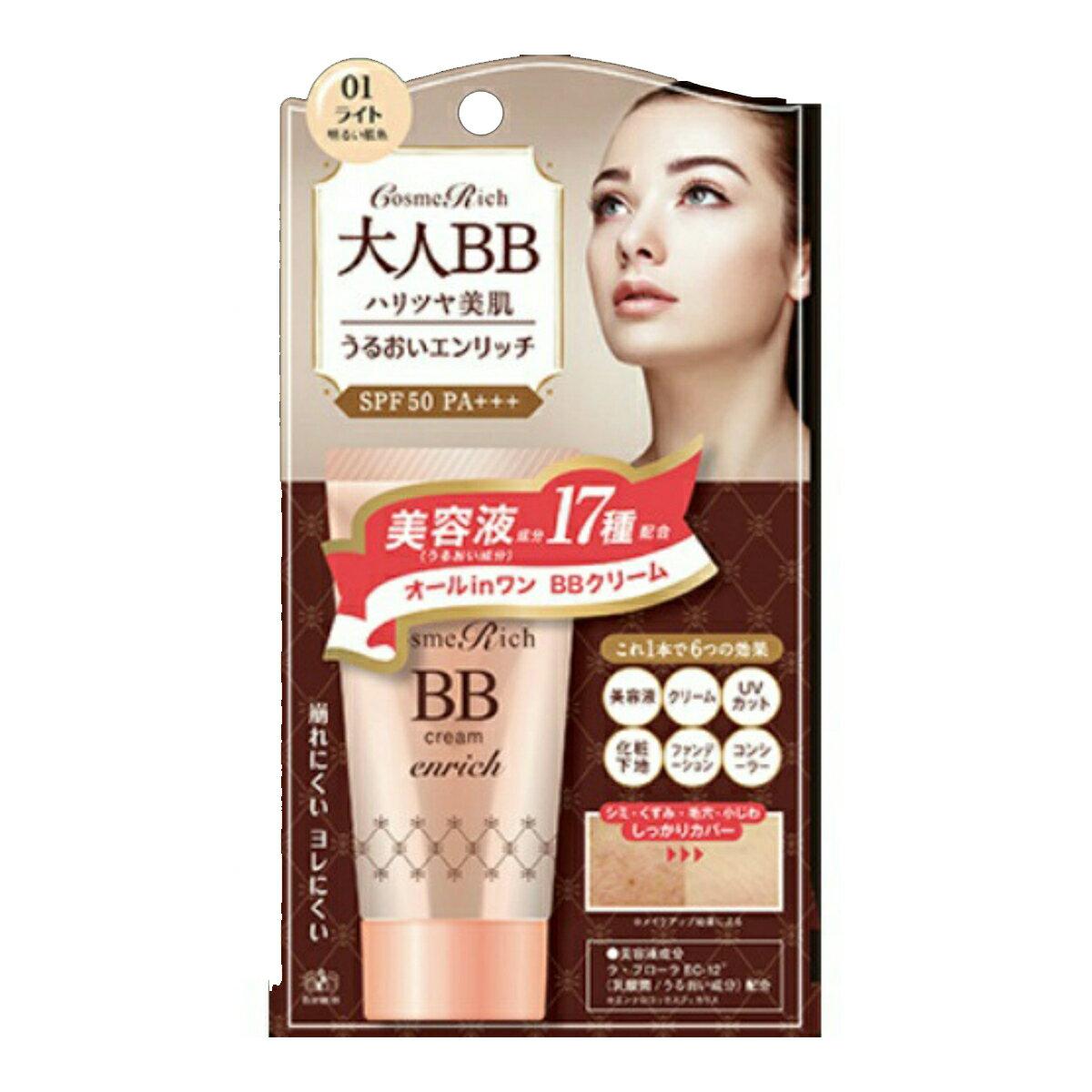 BBクリーム / 01 ライト / 30g