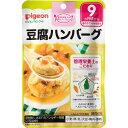 ピジョン 食育レシピ 豆腐ハンバーグ 80g