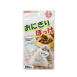 【送料無料2000円 ポッキリ】岩谷マテリアル おにぎりぽっけ 30枚入×15個セット