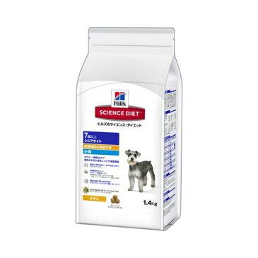 【送料無料・まとめ買い×3】ヒルズのサイエンスダイエット シニアライト 小粒 肥満傾向の高齢犬用(1.4kg)