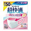 ユニ・チャーム 超快適 マスク プリーツタイプ 小さめ 50枚入 ( かぜ 花粉 PM2.5 )