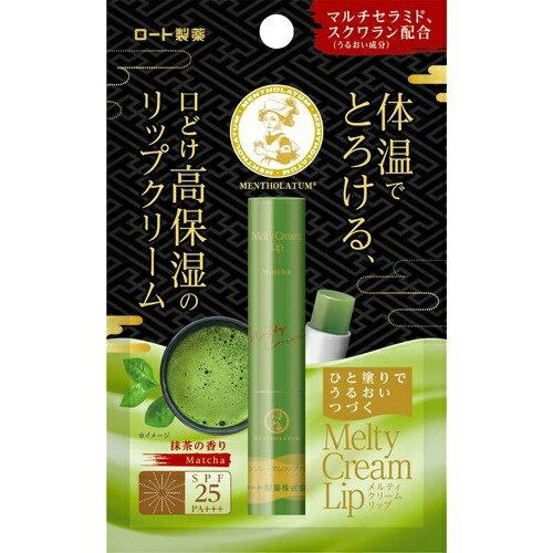 ロート製薬メンソレータムメルティクリームリップ抹茶1個