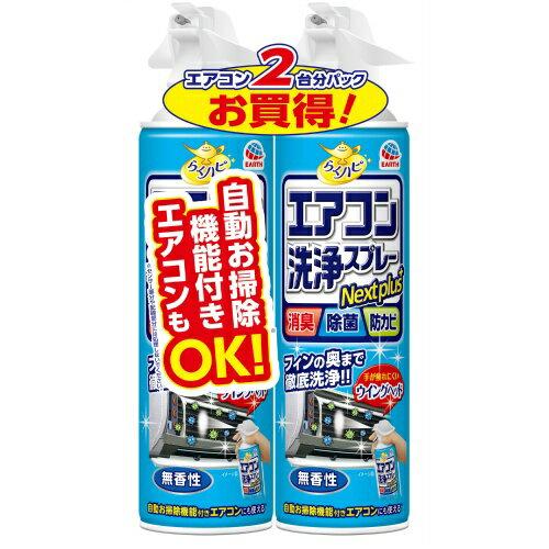 【令和・ステイホームSALE】アース製薬 らくハピ エアコン 洗浄スプレー Nextplus 無香性 2本パック (2台分)(4901080688712)