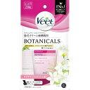 レキットベンキーザー Veet ボタニカルズ 除毛クリーム 敏感肌用 ロイヤルジャスミンの香り 210g 1