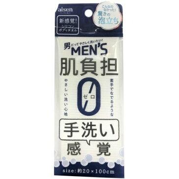 【送料込・まとめ買い×5個セット】アイセン BTS02 シリコンタオル メンズ