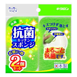 【送料込・まとめ買い×60個セット】キクロン クリピカ 抗菌 キッチン スポンジ 2個セット