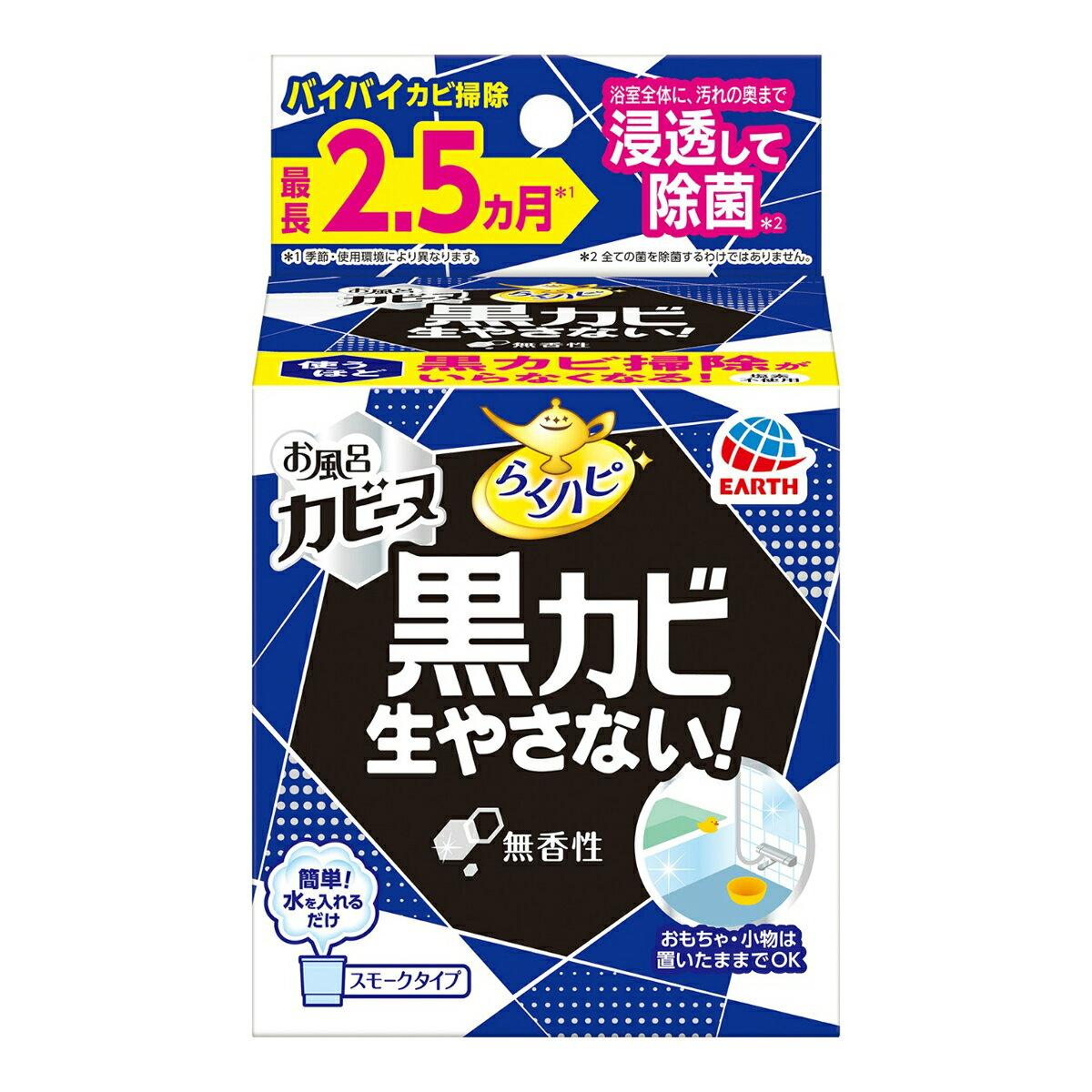 【令和・早い者勝ちセール】アース製薬 らくハピ お風呂のカビーヌ 黒カビ 生やさない 無香性 スモークタイプ