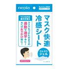 王子ネピアネピアマスク快適冷感シート1シート(6枚入)