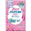 日本製紙クレシア ポイズライナー 少量用 26枚 (尿もれ用...