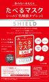 【まとめ買い×6個】森永たべるマスクシールド乳酸菌タブレット33g×6個セット(食品シールド乳酸菌)(4902888224089)