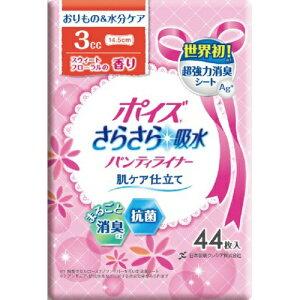【送料無料】日本製紙ポイズさらさら吸水パンティライナースウィートフローラルの香り44枚×18個セット(4901750807573)
