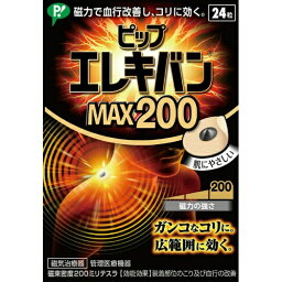 【送料込・まとめ買い×8点セット】ピップ エレキバンMAX200 24粒入 (4902522672641)