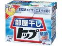 【送料無料・まとめ買い×5】ライオン 部屋干しトップ 除菌EX 900g (衣類用洗濯洗剤 粉末)×5点セット(4903301254775)