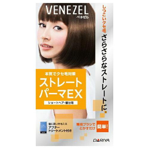 ストレートパーマEX / 本体(ショートヘア・部分用) / 第1剤50g・第2剤50g・アフタートリートメント20g / フルーティブーケの香り