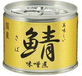 【令和・早い者勝ちセール】伊藤食品 美味しい鯖 味噌煮 缶詰 190g(さばみそ 食品 缶詰め)(4953009112440)