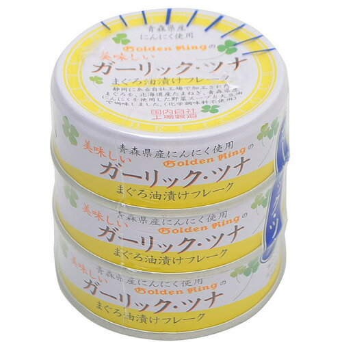 【送料無料・まとめ買い×10】伊藤食品 美味しいガーリック ツナ 缶詰 ×10点セット(4953009112914)