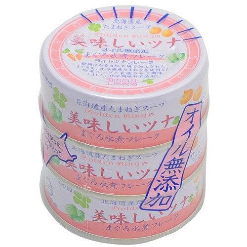 伊藤食品 美味しいツナ 水煮フレーク 70g×3缶パック 缶詰 (食品 缶詰め ツナ)(4953009113058)