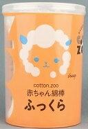 【送料無料】 コットンZOO 赤ちゃん綿棒 ふっくら 120本×144個セット (4976558006169)